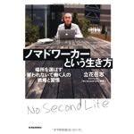 """月間160万PVのプロプロガー""""立花岳志""""氏の7つ道具"""
