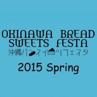 沖縄のパン屋が大集合!『沖縄パンスイーツフェスタ2015』に行ってみた!