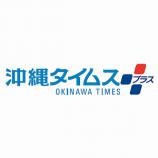 【報告】沖縄の2大地方紙『沖縄タイムス』のWebサイトに寄稿を始めました。