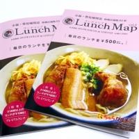 ちゅらグルメ発『LunchMap』Vol.5が発売。1400円以上が1000円になるプレミアムランチ特集付き