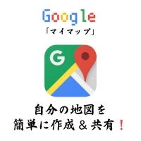 旅行やお気に入り場所の共有が簡単に!Google Mapのマイマップを作成&共有する方法