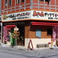タマネギまるごと1個分!淡路島カレー『西食堂』が那覇にオープン