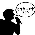 沖縄で話題沸騰中。恋するフォーチュンクッキーを沖縄言葉で歌ったら?