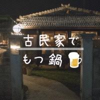 デートにおすすめ!沖縄嘉手納町の古民家『リパロ』でお洒落にもつ鍋