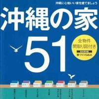 沖縄で家の購入を検討している方へ。快適な家セレクション『沖縄の家51』