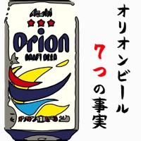 あまり知られていない沖縄のオリオンビールに関する7つの事実