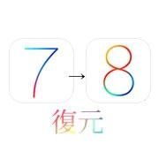 異なるバージョンのバックアップ!iOS7→iOS8にエラーから復元した話