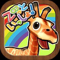 本格的飼育ゲーム!沖縄こどもの国と連動するアプリがリリース!