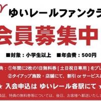 沖縄モノレール通勤・通学者必見!? 年会費500円でお得な『ゆいレールファンクラブ』