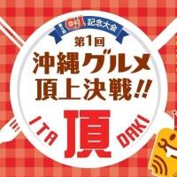 沖縄で1番美味いものは何だ!?第1回沖縄グルメ頂上決戦に行ってきた!