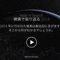2014年Google検索ランキングから沖縄のトレンドを調べてみる