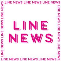 【今週のLINE】分配金減額、NY公式ストア限定オープン、タイ軍政スタンプなど