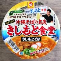 数量限定!沖縄そばの名店『きしもと食堂』カップ麺のお味は?